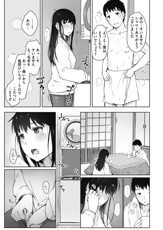 Kawa no Tsumetasa wa Haru no Otozure 1-4 4