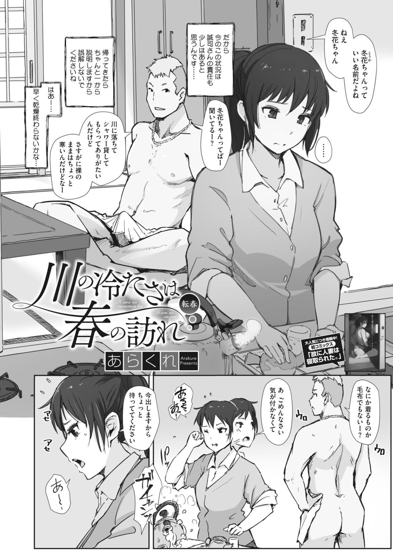 Kawa no Tsumetasa wa Haru no Otozure 1-4 49