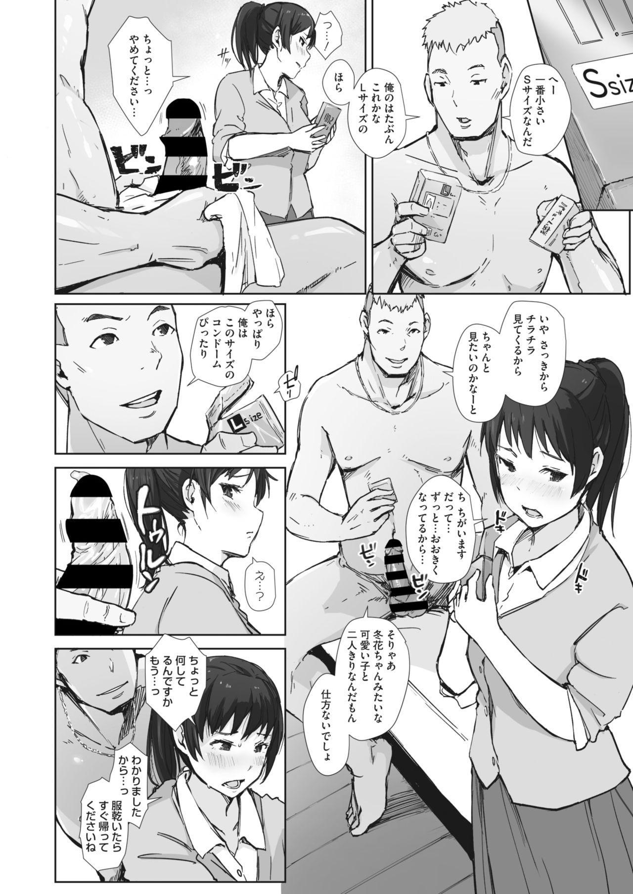 Kawa no Tsumetasa wa Haru no Otozure 1-4 51