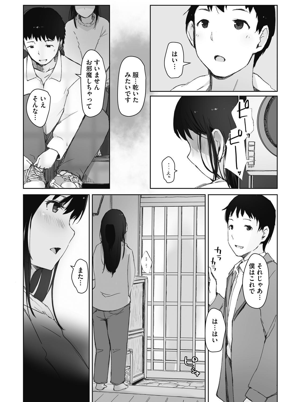 Kawa no Tsumetasa wa Haru no Otozure 1-4 5