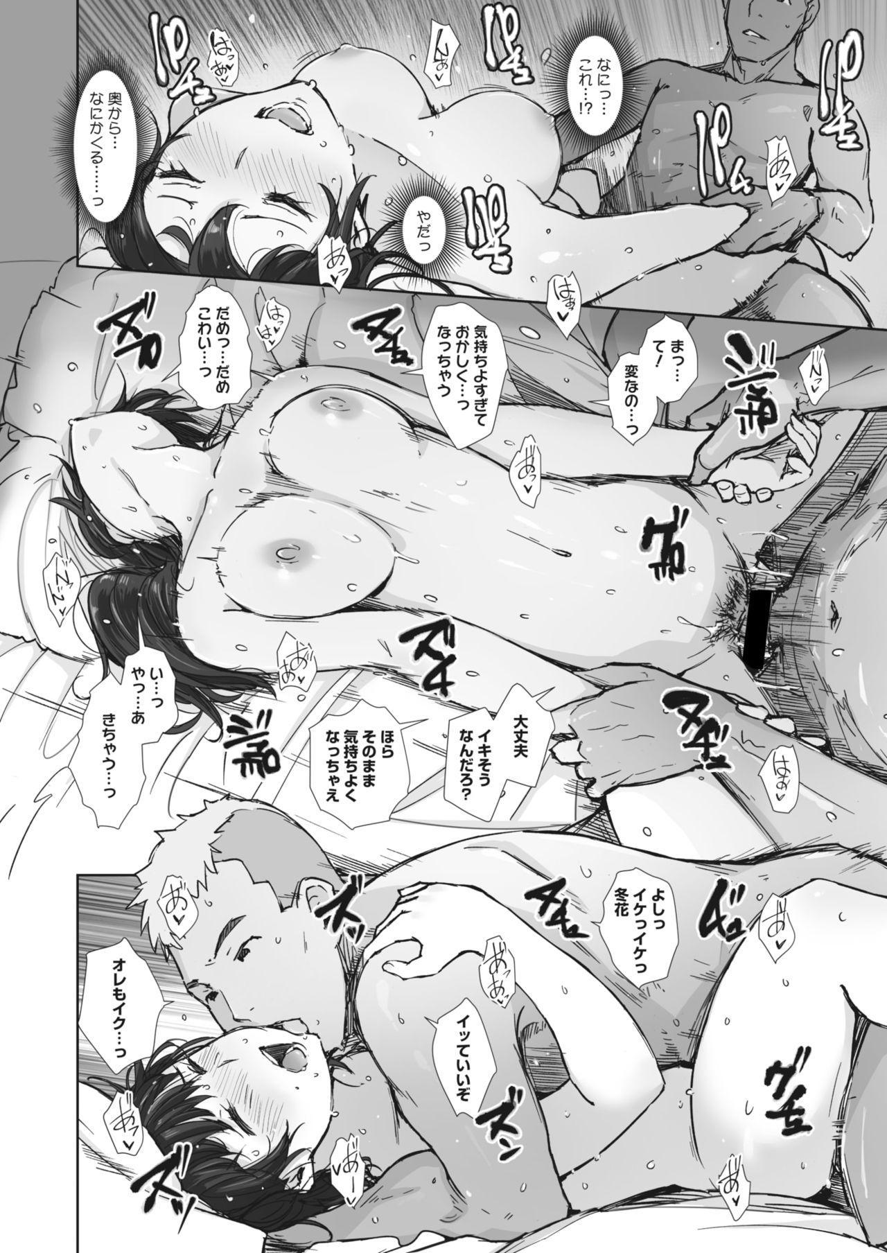 Kawa no Tsumetasa wa Haru no Otozure 1-4 69