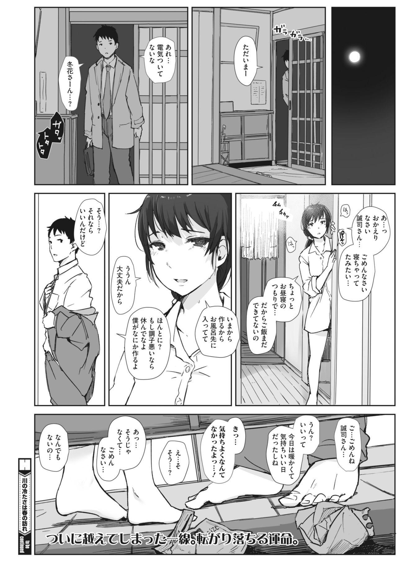 Kawa no Tsumetasa wa Haru no Otozure 1-4 71