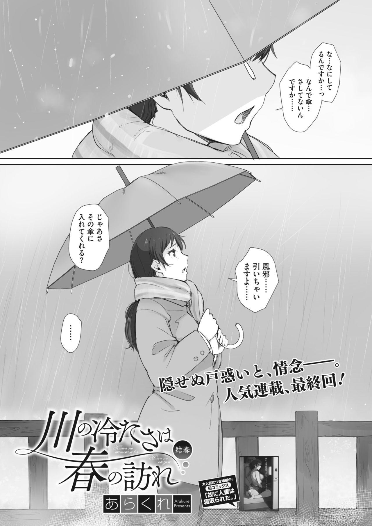 Kawa no Tsumetasa wa Haru no Otozure 1-4 76
