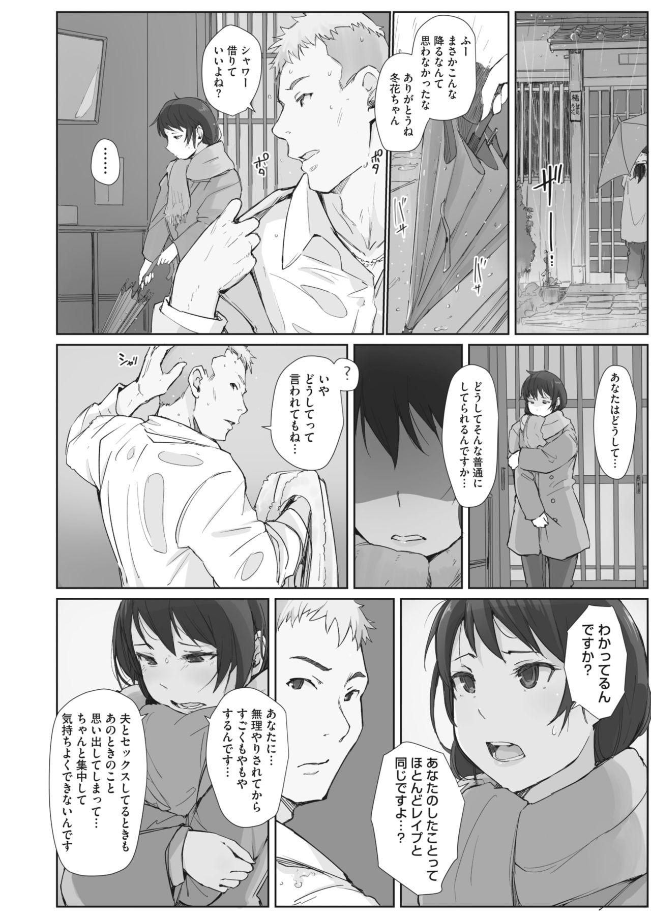 Kawa no Tsumetasa wa Haru no Otozure 1-4 77