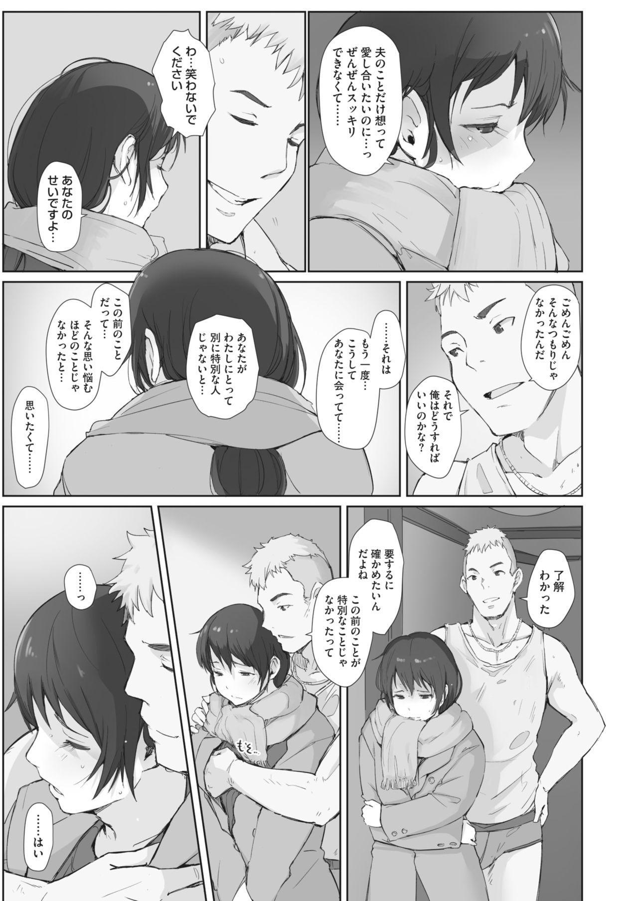Kawa no Tsumetasa wa Haru no Otozure 1-4 78