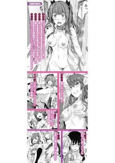 Oniichan ni Maketara Ecchi! 1