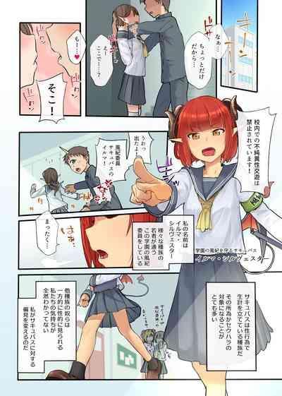 Keppeki Fuukiiin Succubus no Internship ~1 Shuukan Micchiri ♥ Kyousei Houshi Katsudou ~ 2