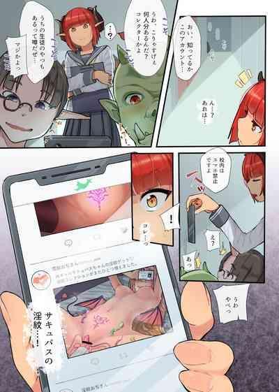 Keppeki Fuukiiin Succubus no Internship ~1 Shuukan Micchiri ♥ Kyousei Houshi Katsudou ~ 3