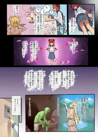 Keppeki Fuukiiin Succubus no Internship ~1 Shuukan Micchiri ♥ Kyousei Houshi Katsudou ~ 6
