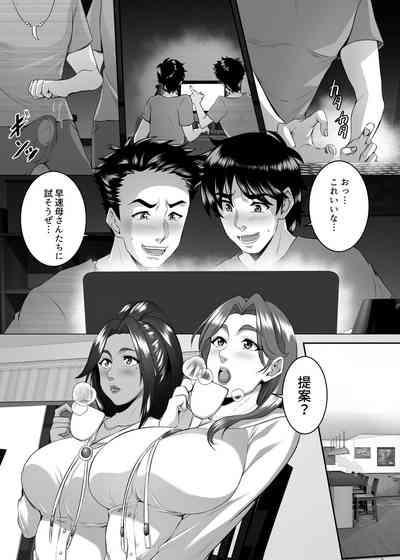 Omae no Kaa-chan, Ii Onna da yo na. Ch. 9 2