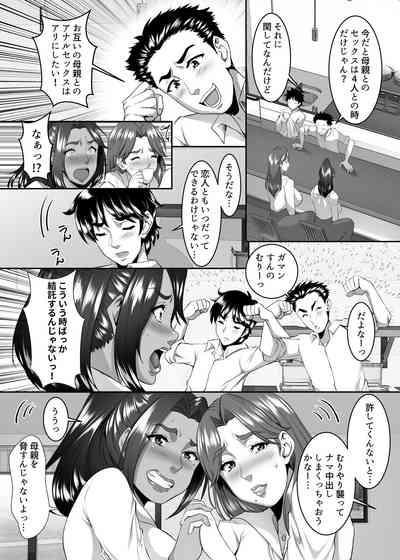 Omae no Kaa-chan, Ii Onna da yo na. Ch. 9 3