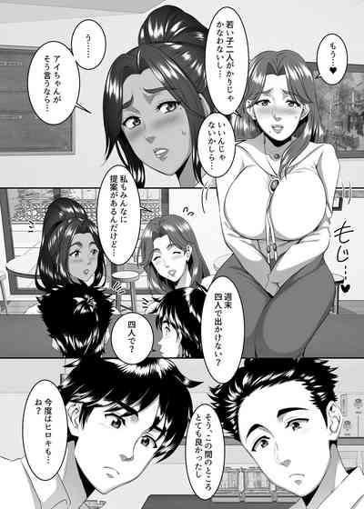 Omae no Kaa-chan, Ii Onna da yo na. Ch. 9 4