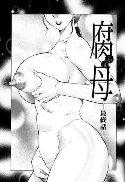 Haha Mamire Ch. 5【不可视汉化】 1