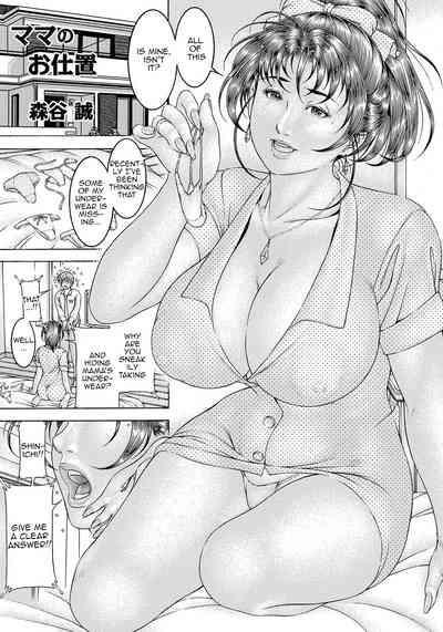 Mama's punishment Mama no Oshioki 0