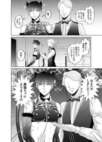 Toma's Questionable Part-time Job 2 4