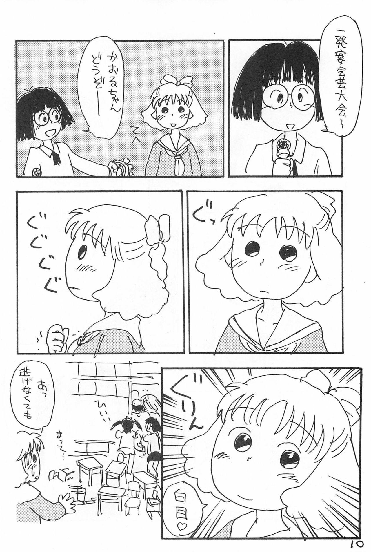 Degarashi Azuki-chan 9
