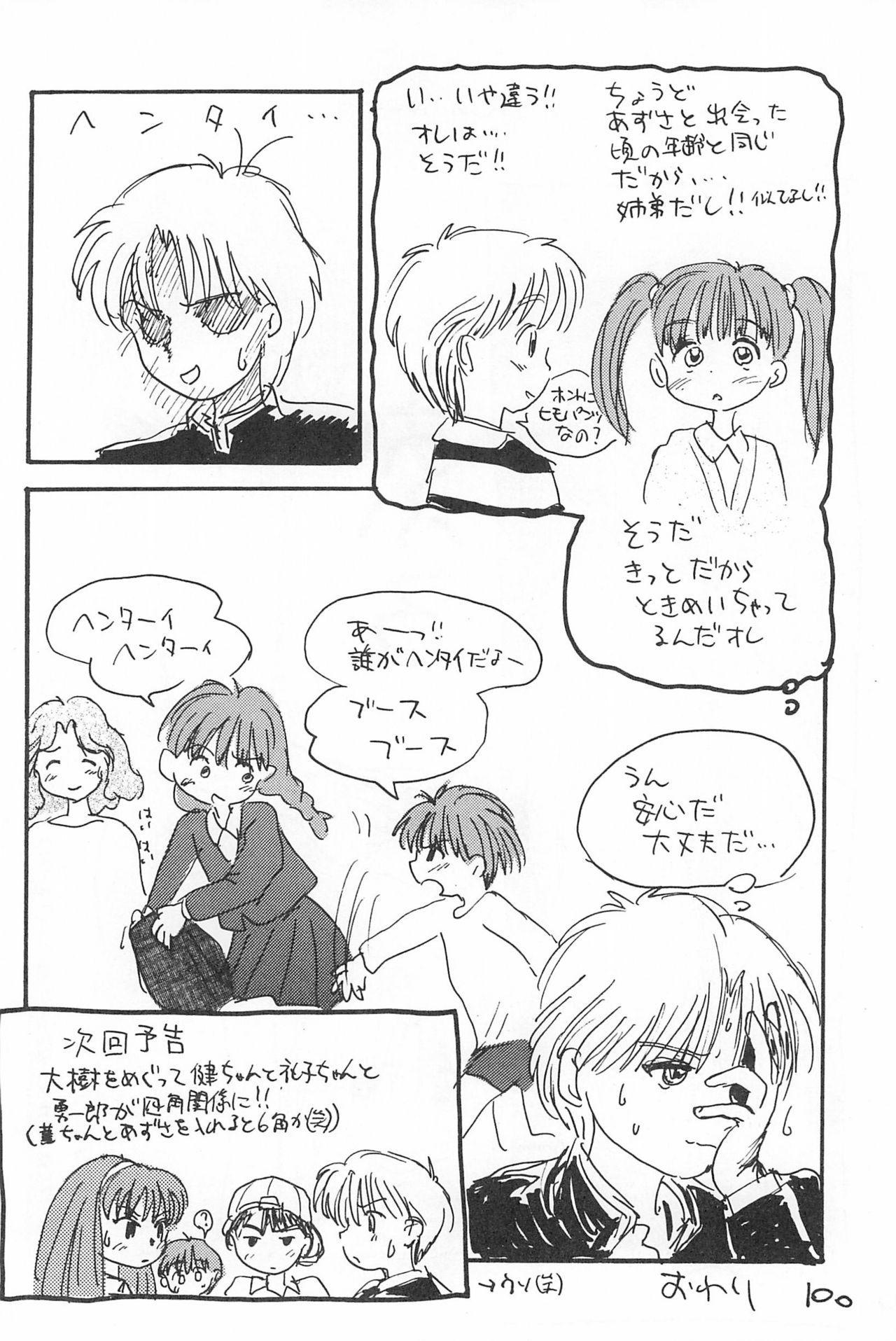 Degarashi Azuki-chan 99
