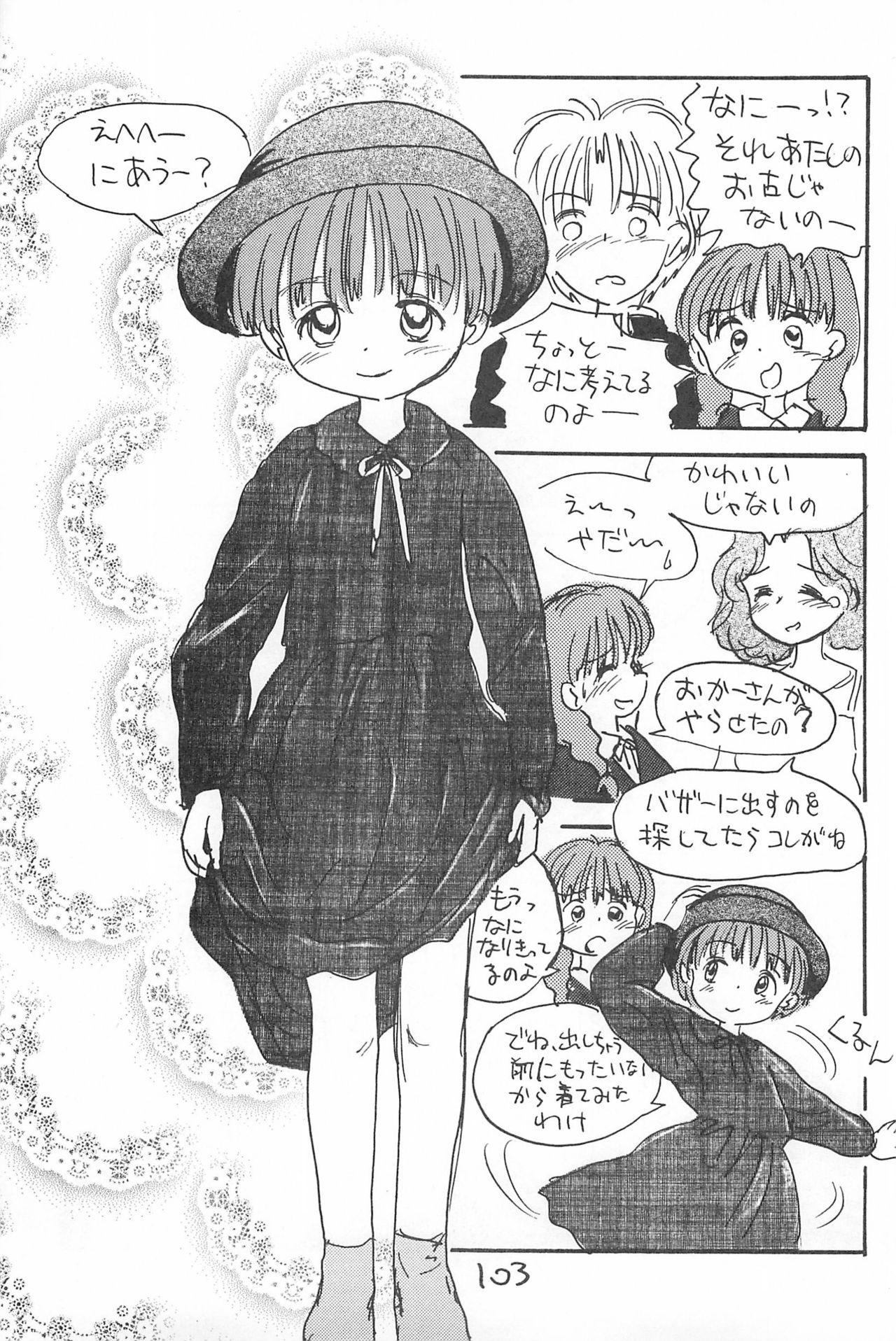 Degarashi Azuki-chan 102