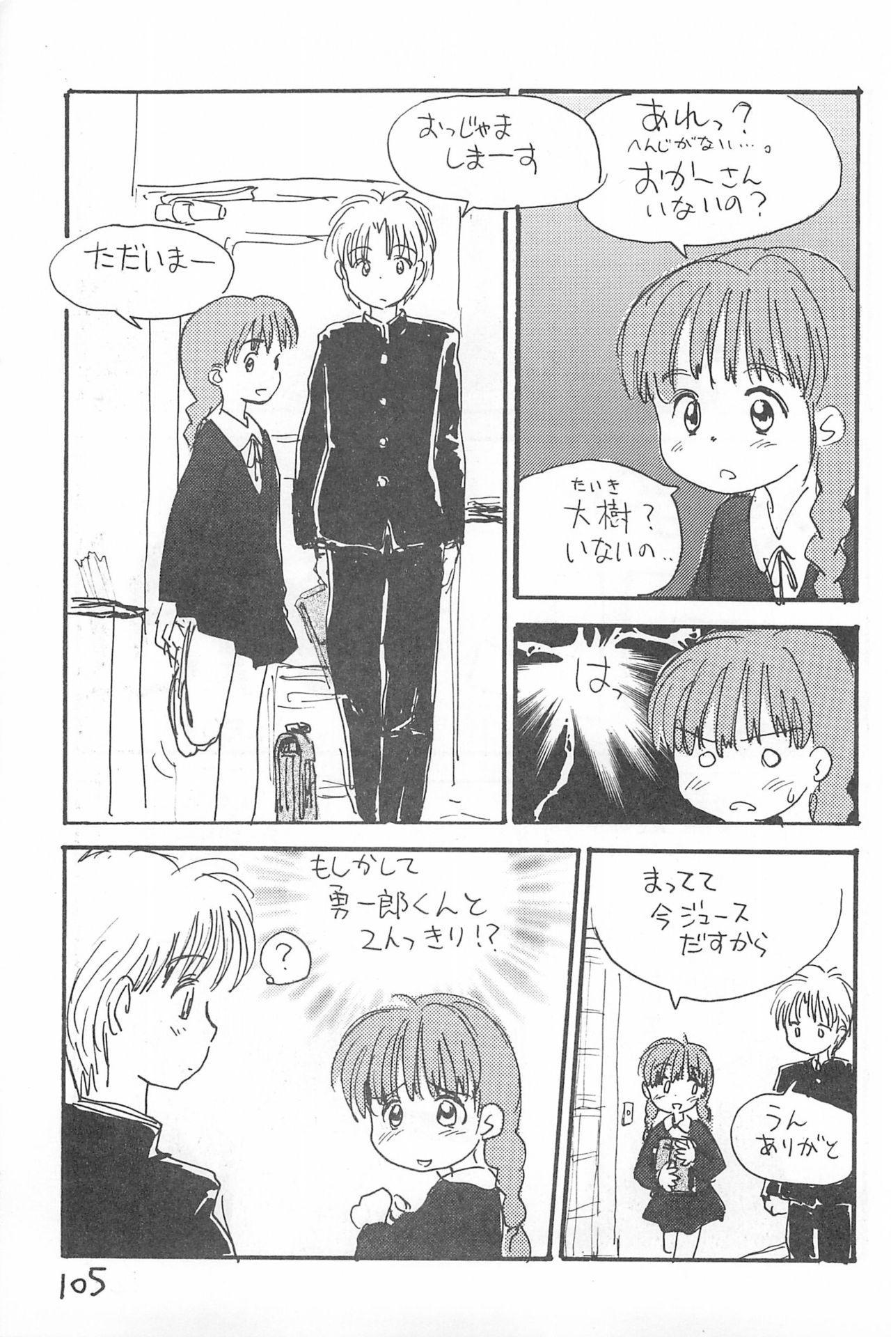 Degarashi Azuki-chan 104