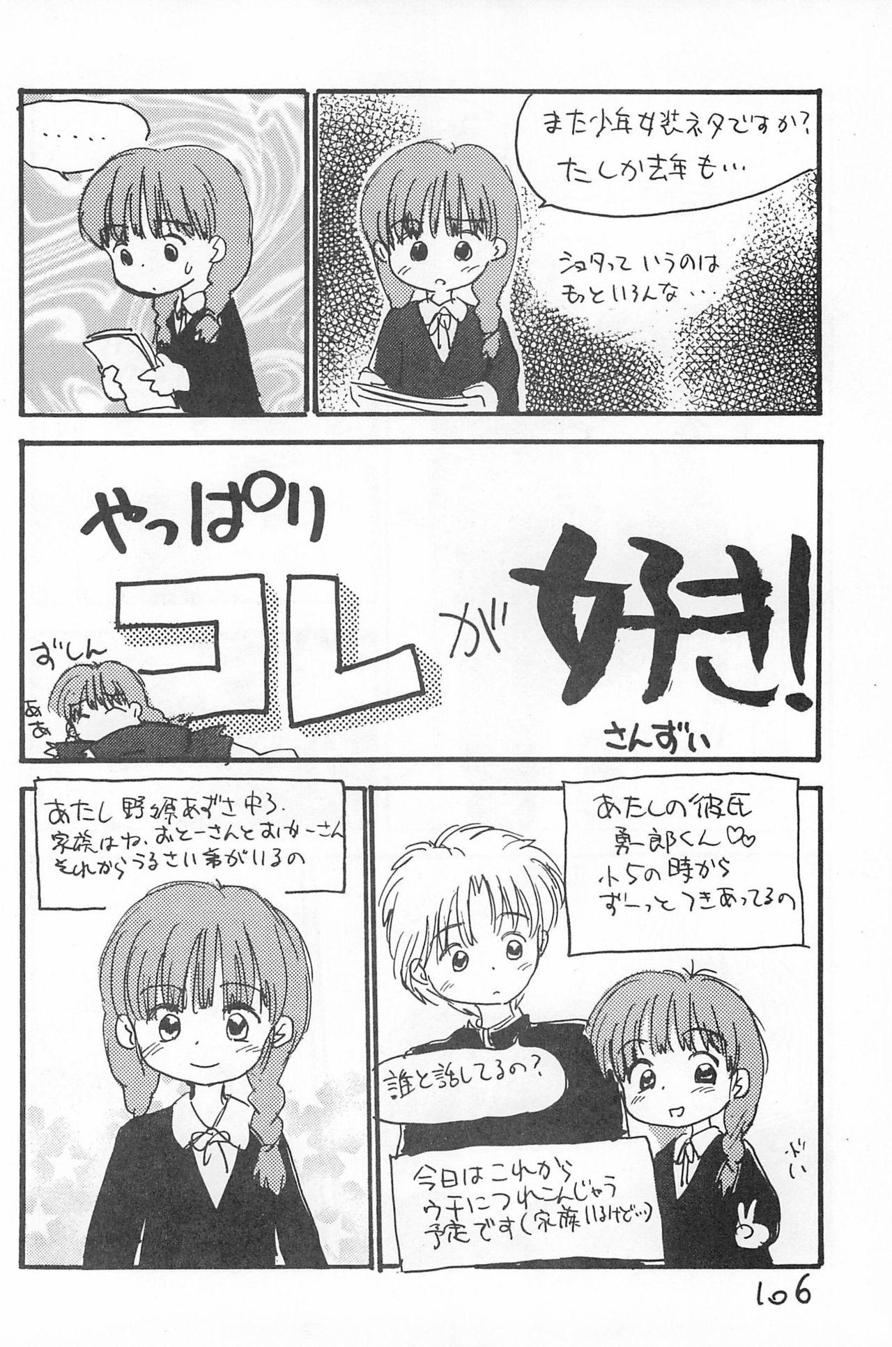 Degarashi Azuki-chan 105