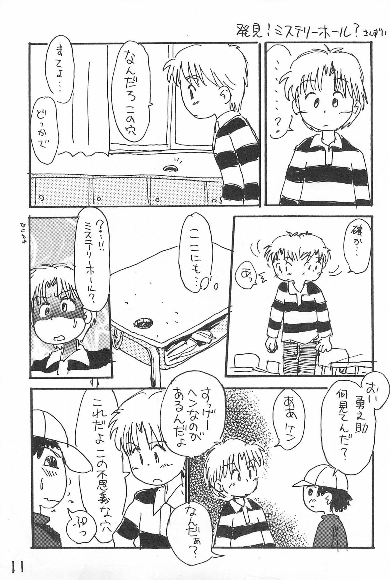 Degarashi Azuki-chan 10