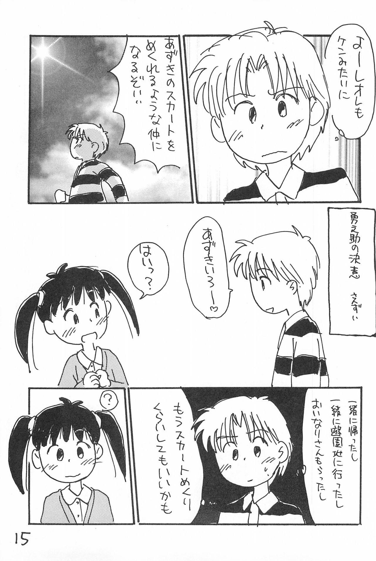 Degarashi Azuki-chan 14