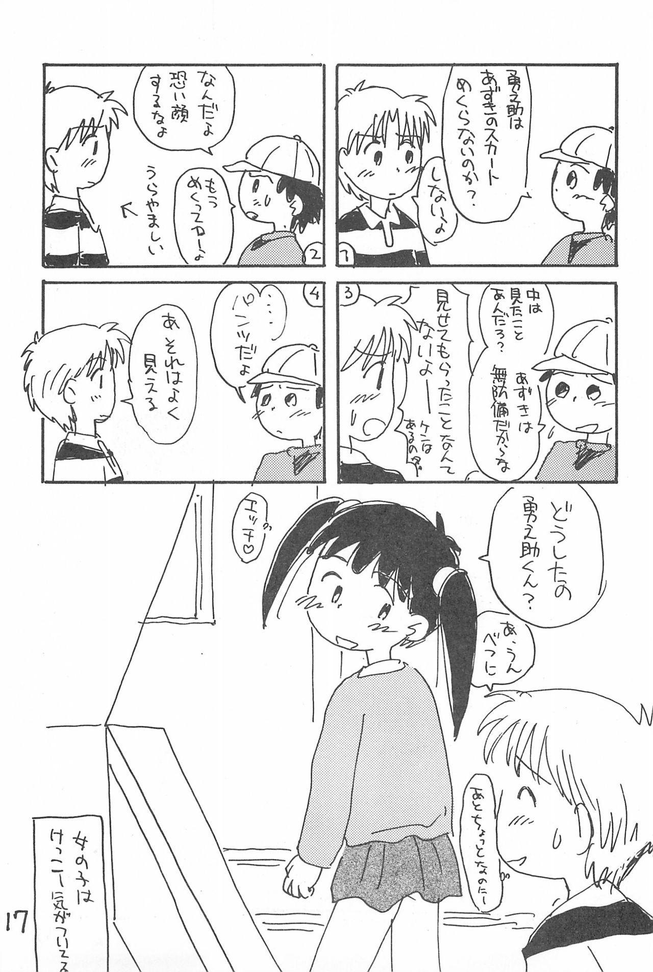 Degarashi Azuki-chan 16