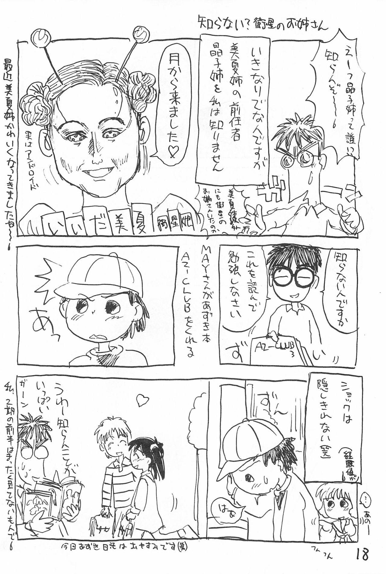 Degarashi Azuki-chan 17