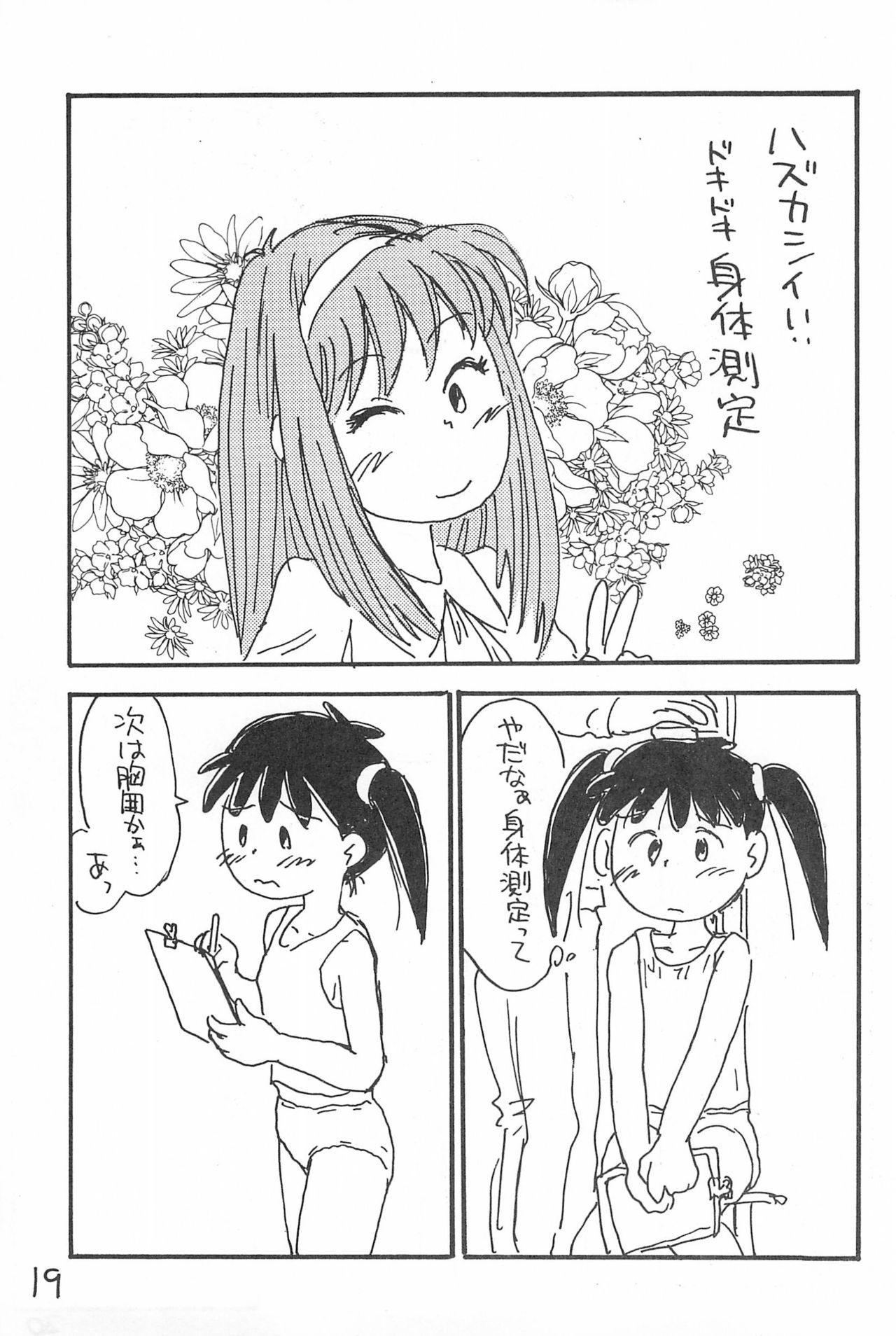 Degarashi Azuki-chan 18