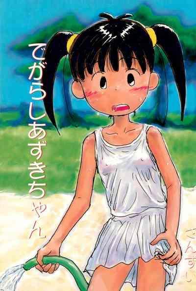 Degarashi Azuki-chan 0