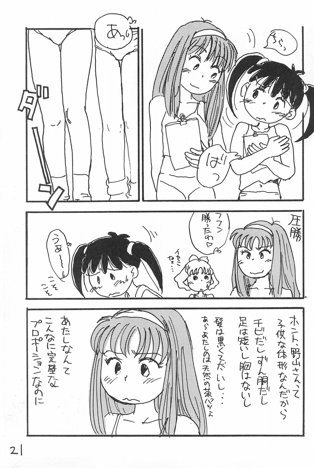 Degarashi Azuki-chan 20