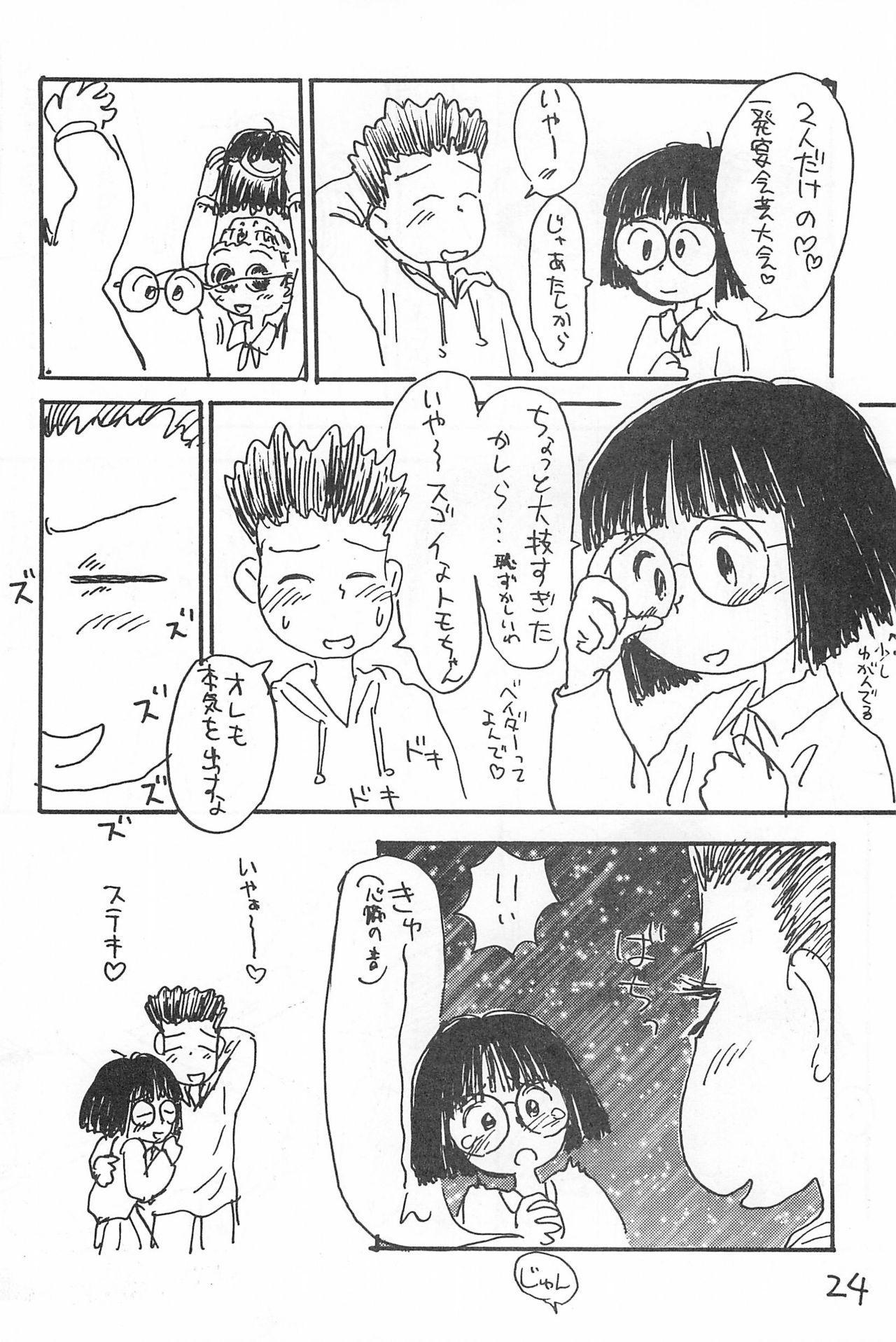 Degarashi Azuki-chan 23