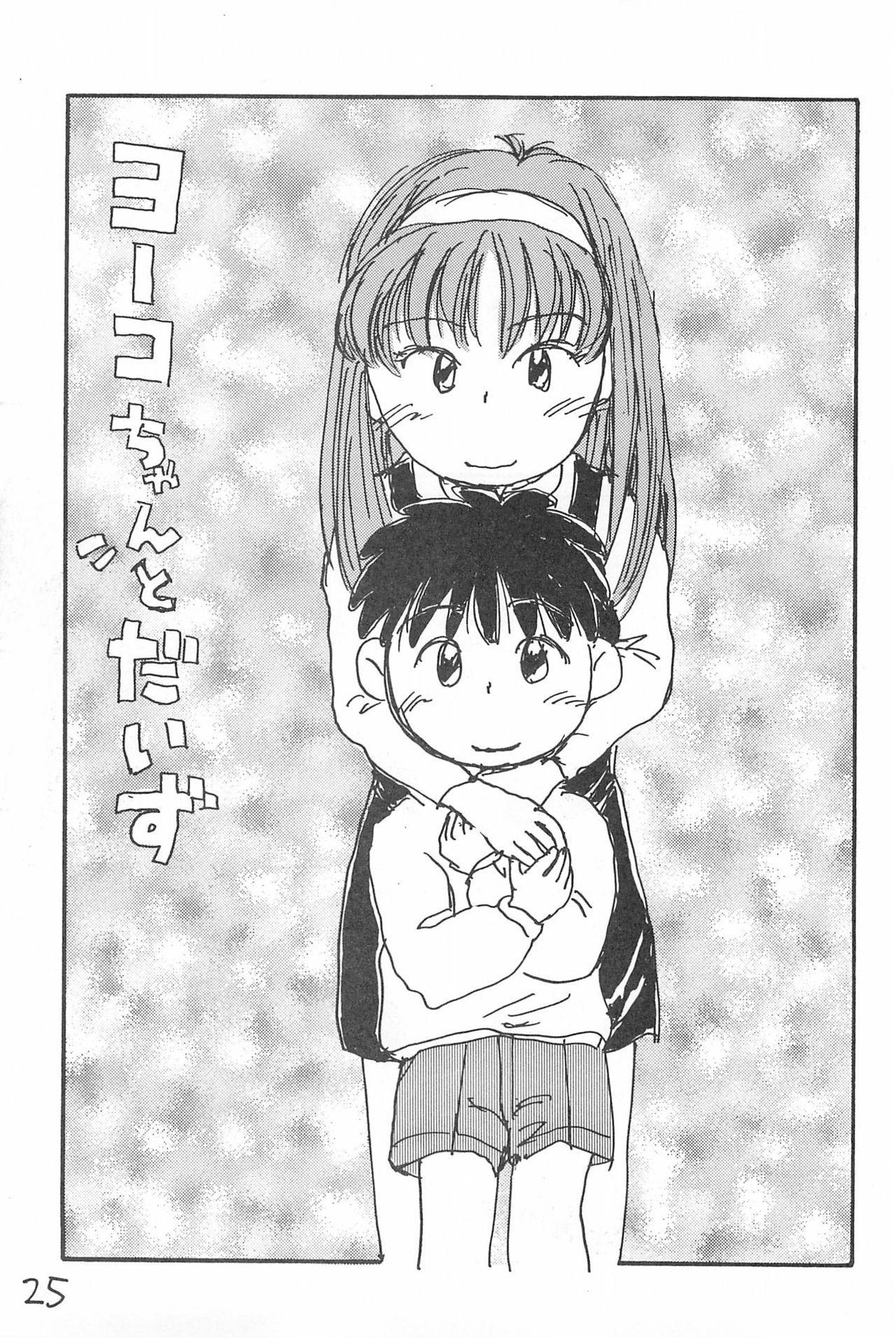 Degarashi Azuki-chan 24