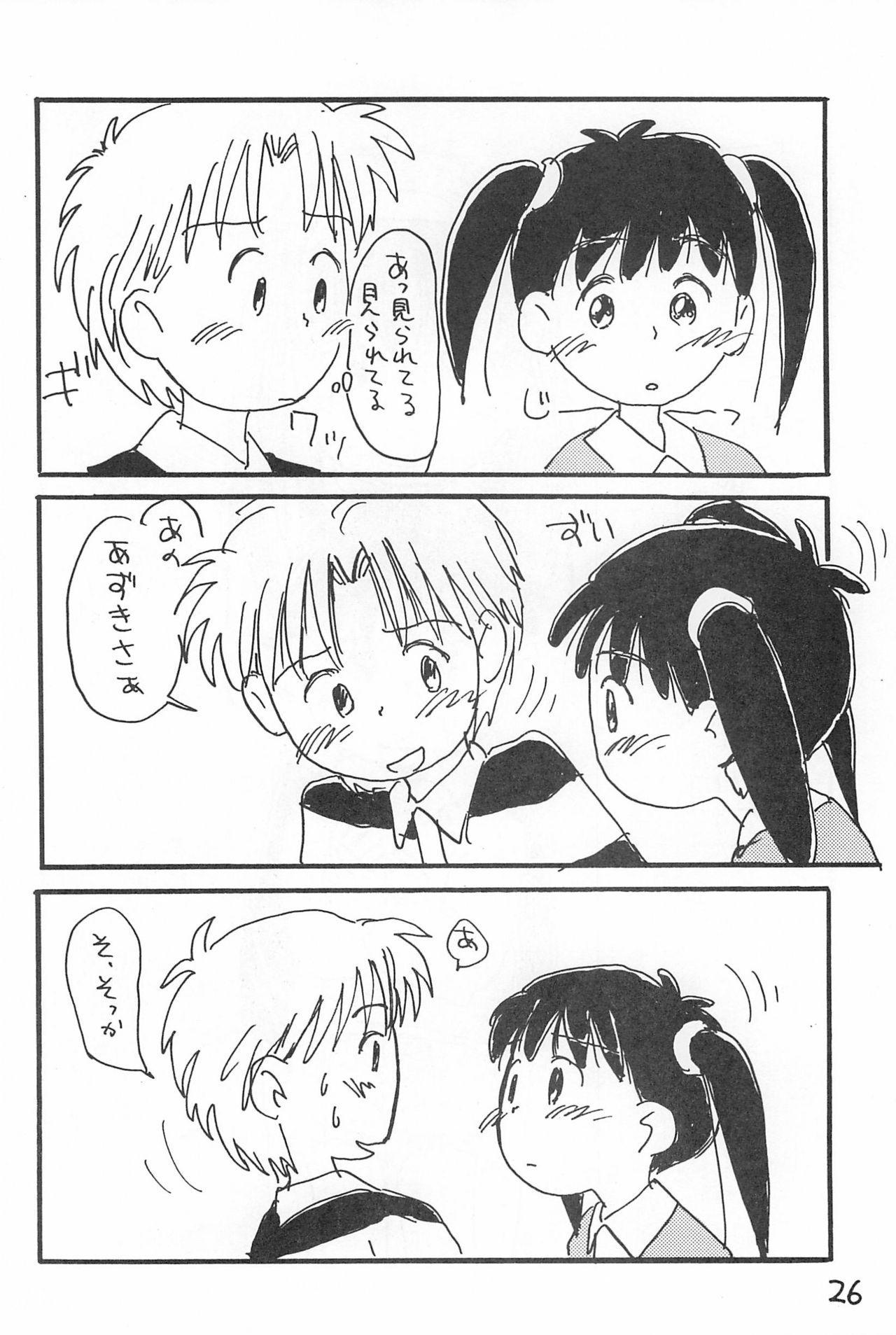 Degarashi Azuki-chan 25