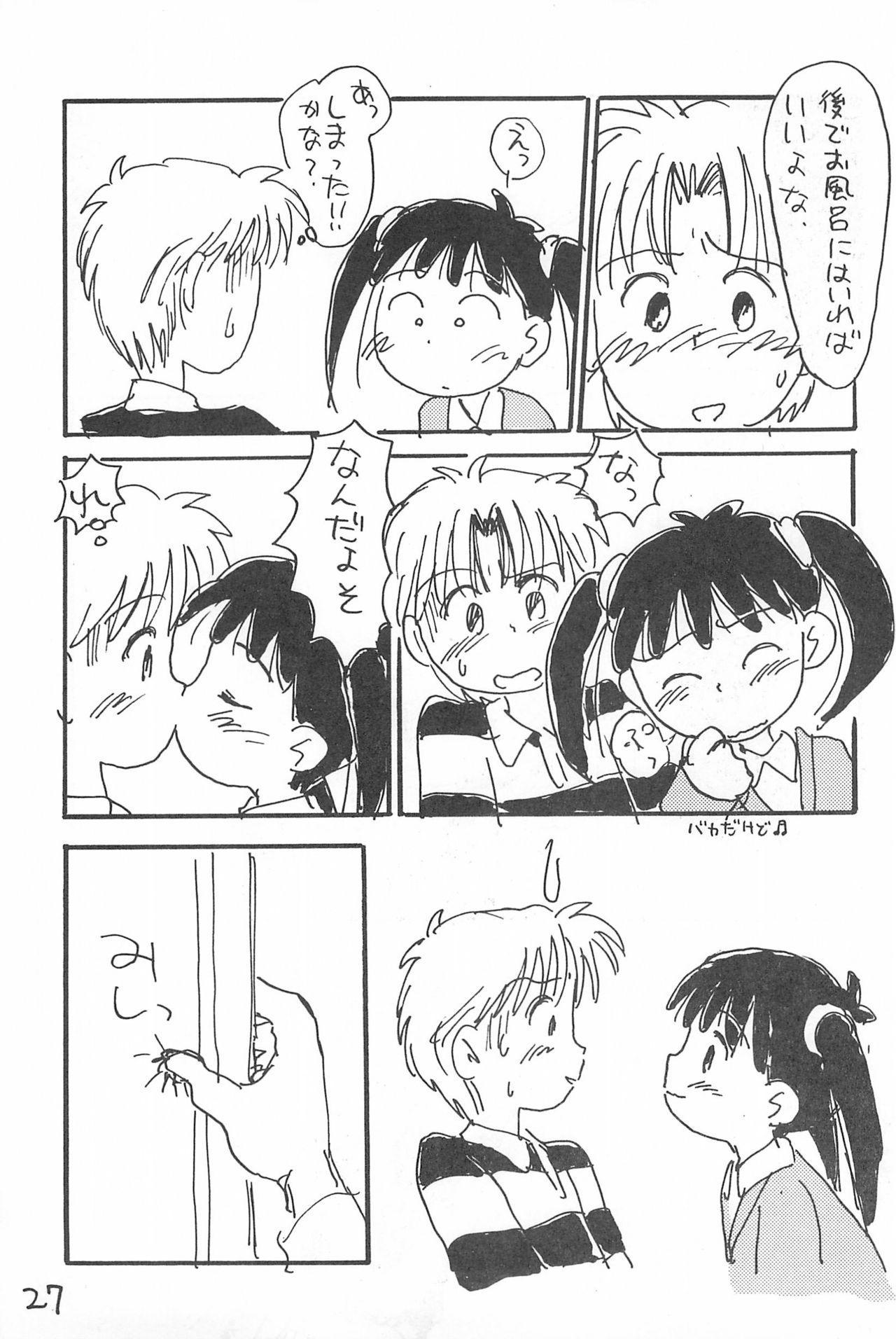 Degarashi Azuki-chan 26
