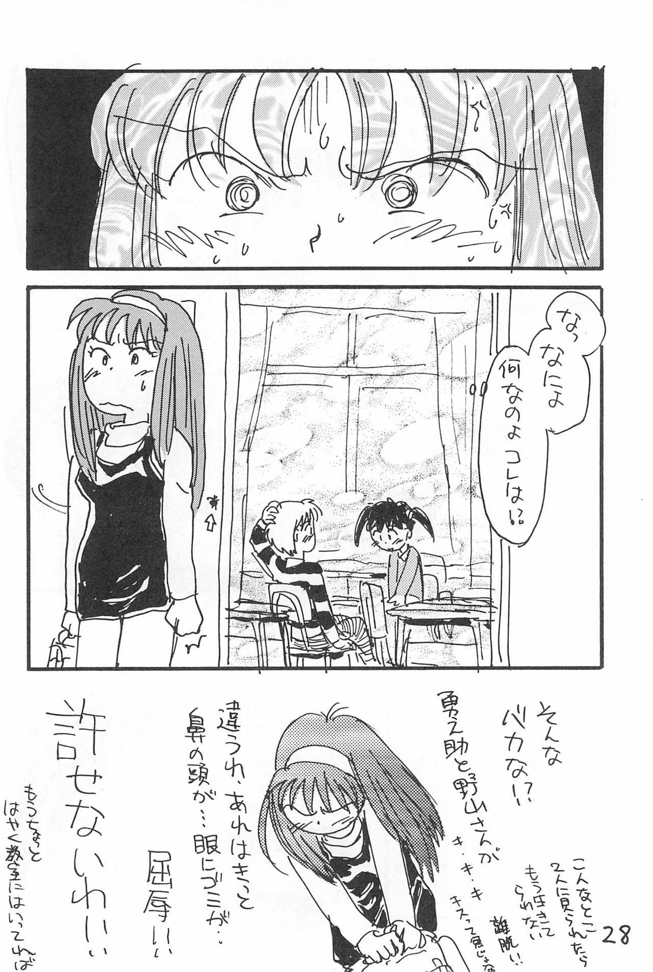 Degarashi Azuki-chan 27