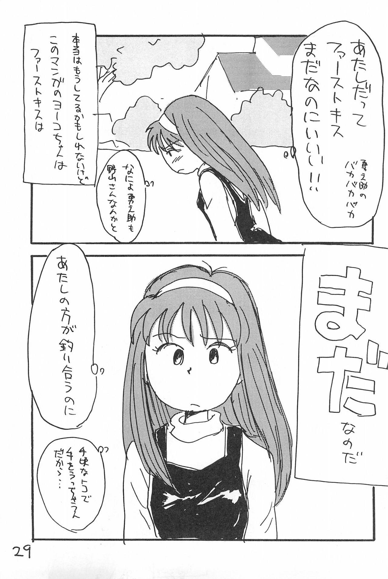 Degarashi Azuki-chan 28