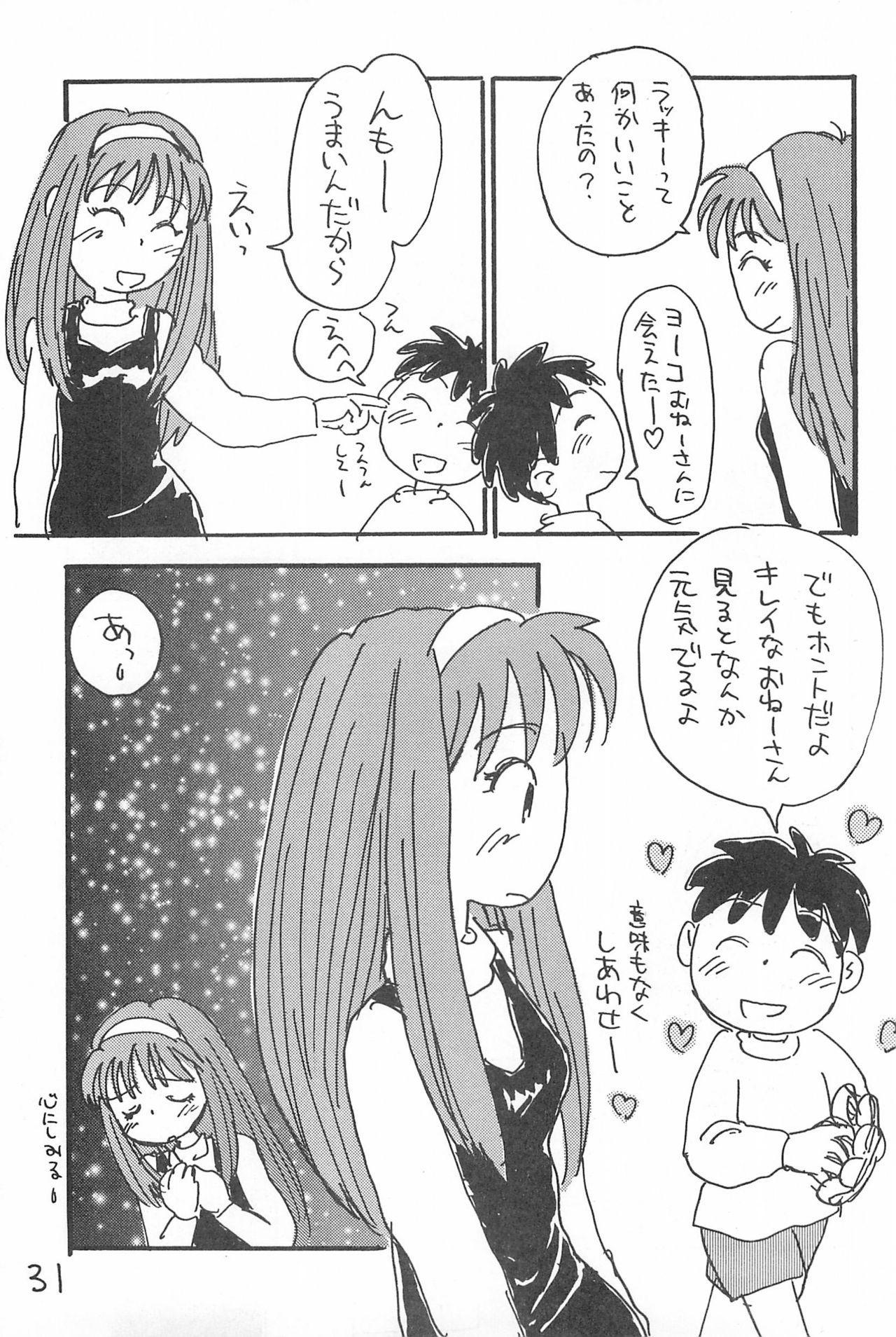 Degarashi Azuki-chan 30