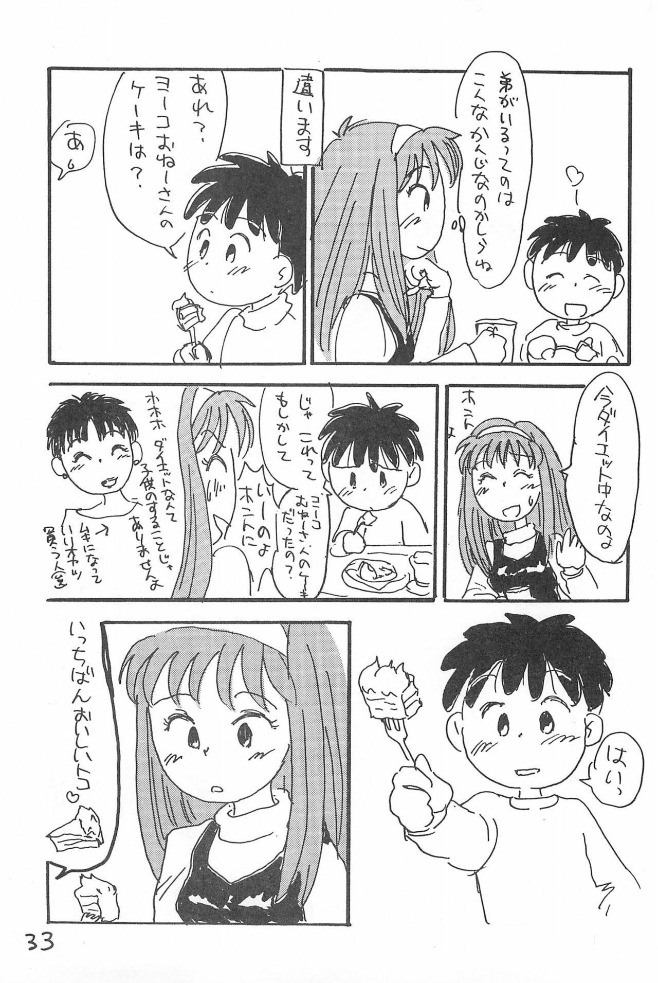 Degarashi Azuki-chan 32