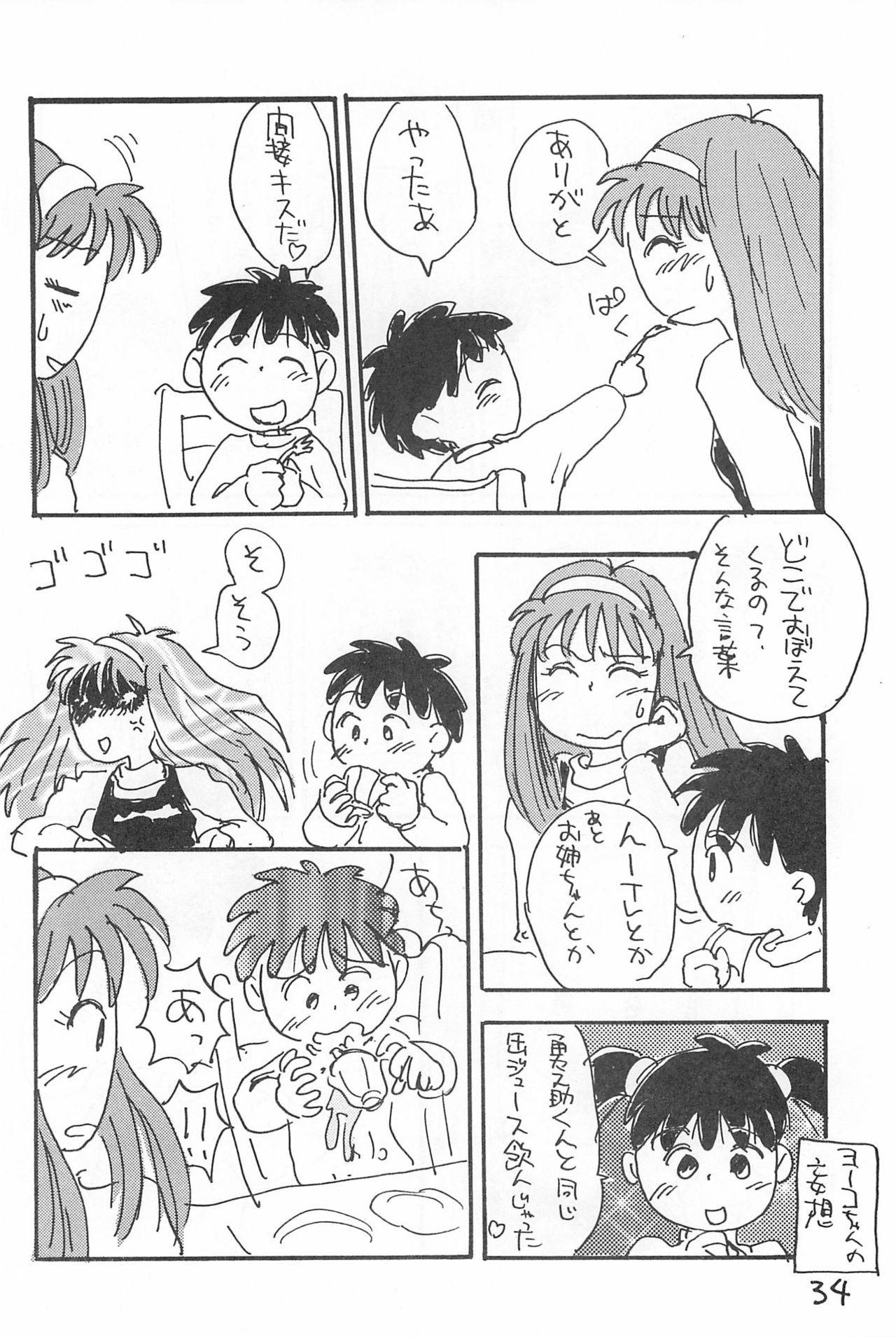 Degarashi Azuki-chan 33
