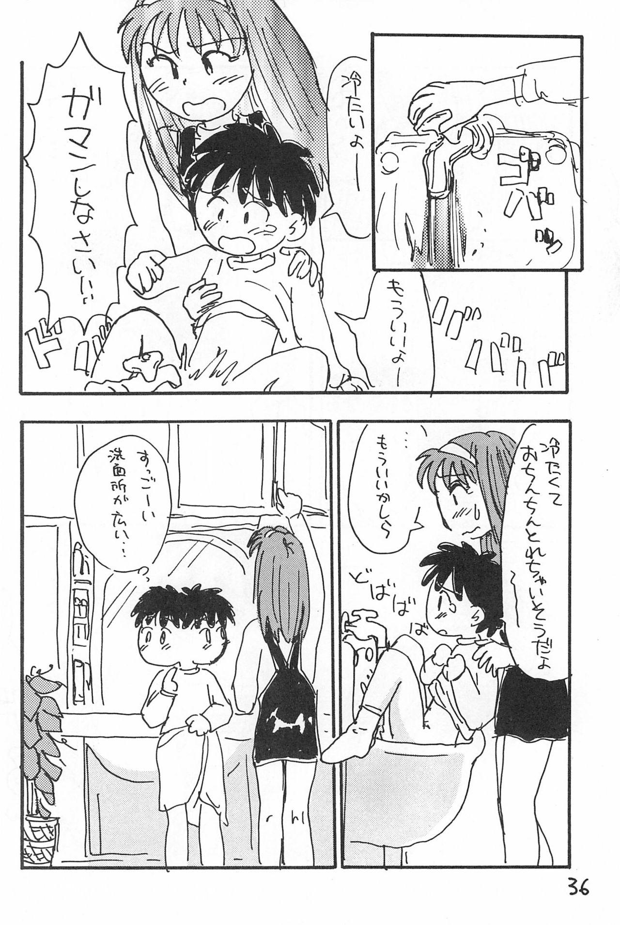 Degarashi Azuki-chan 35