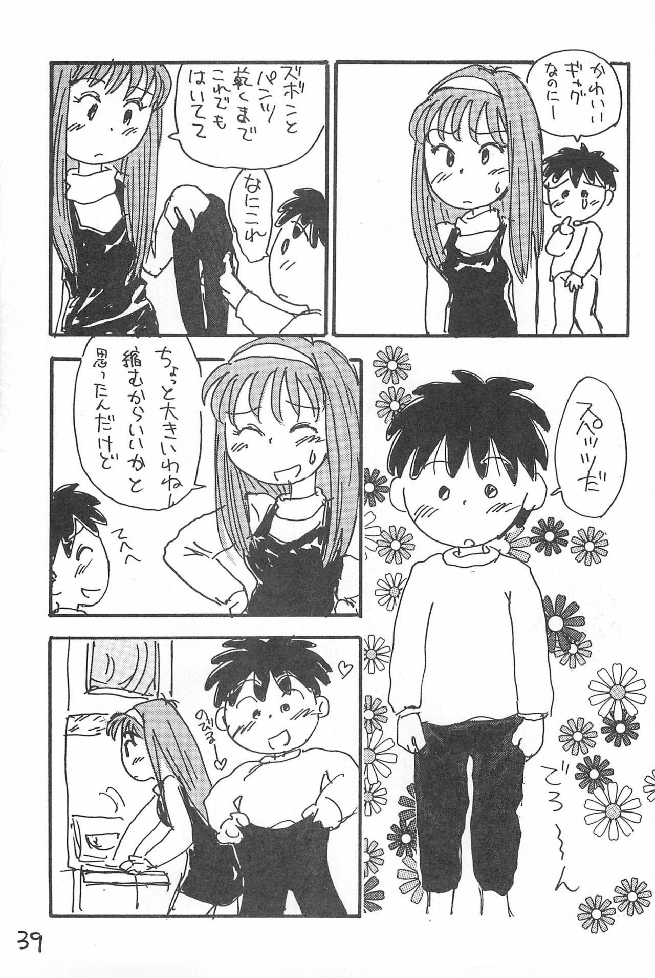 Degarashi Azuki-chan 38