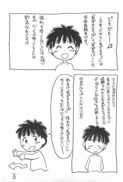 Degarashi Azuki-chan 2