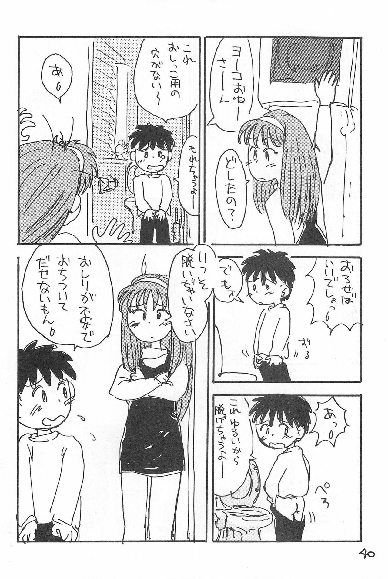 Degarashi Azuki-chan 39