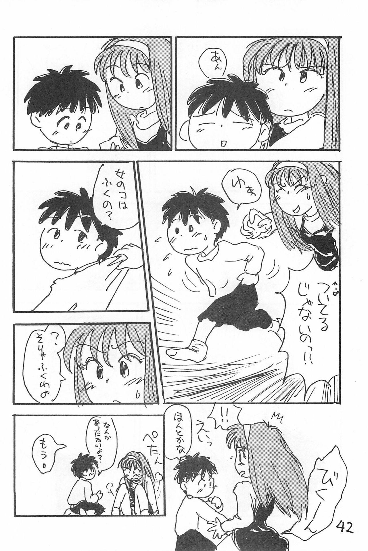 Degarashi Azuki-chan 41