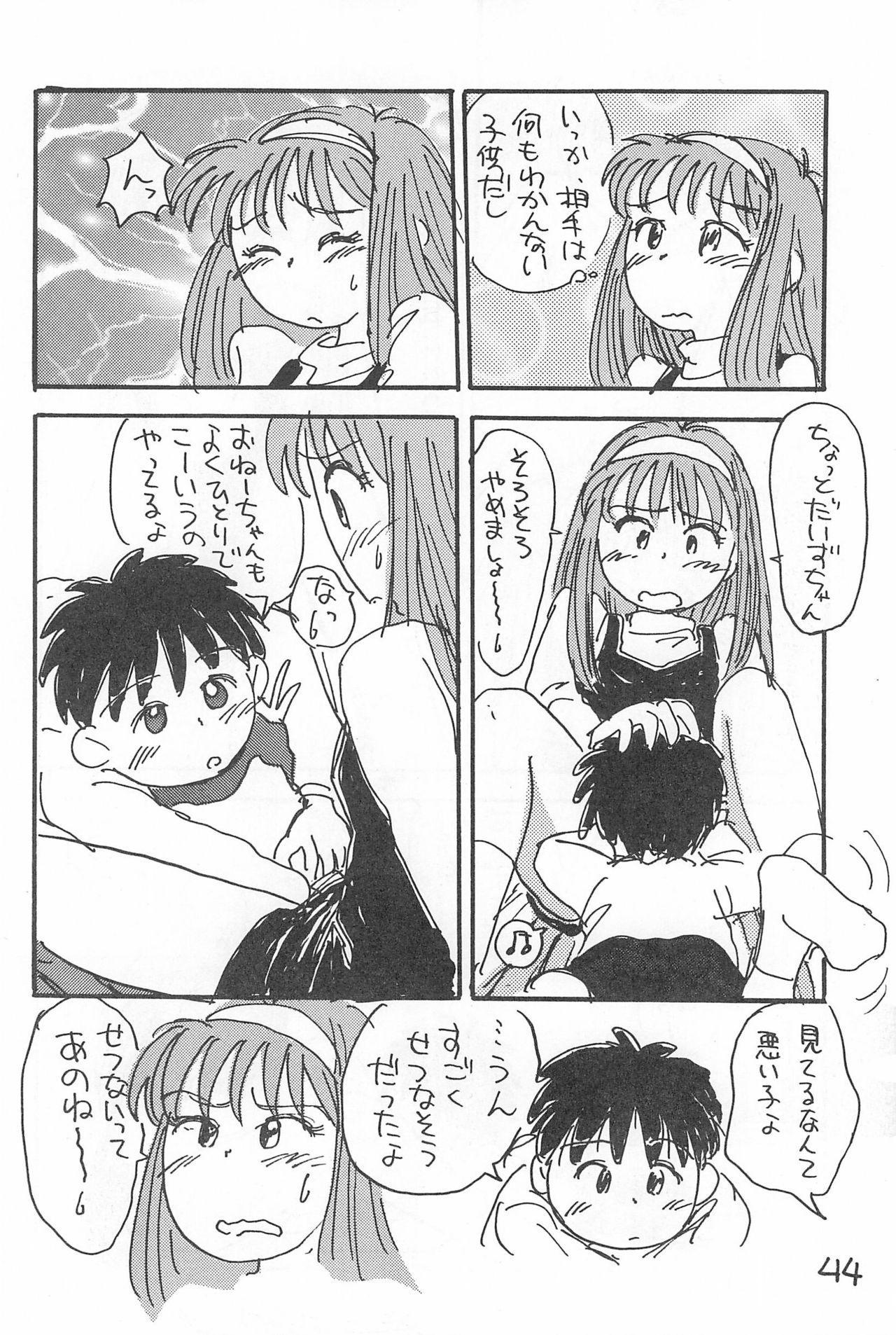 Degarashi Azuki-chan 43