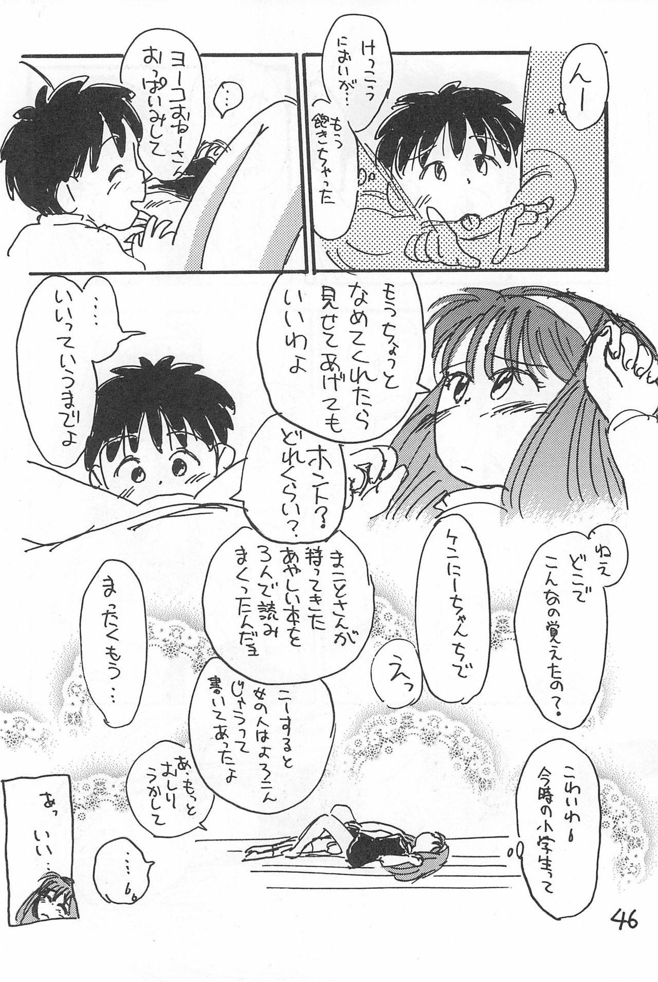Degarashi Azuki-chan 45