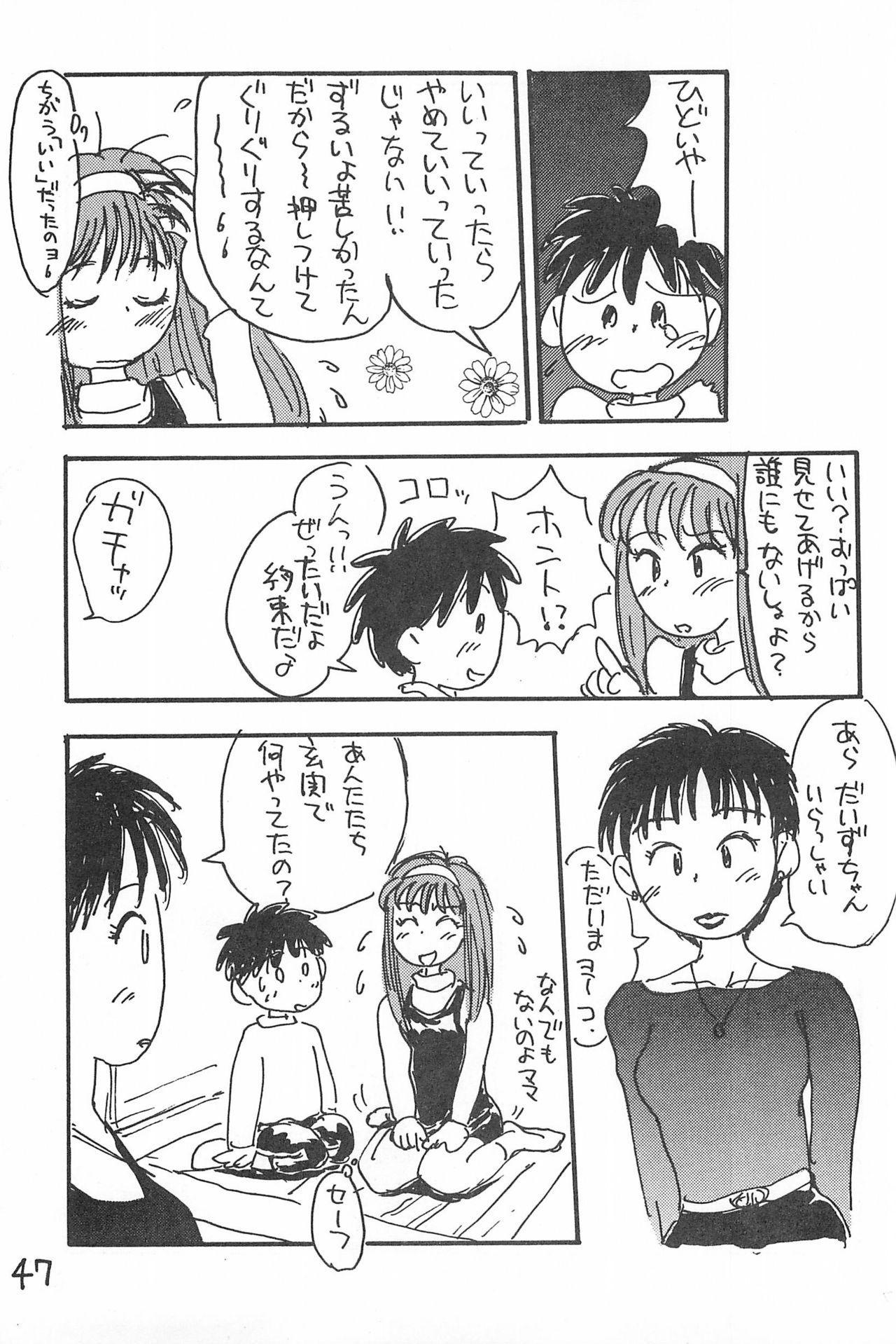 Degarashi Azuki-chan 46