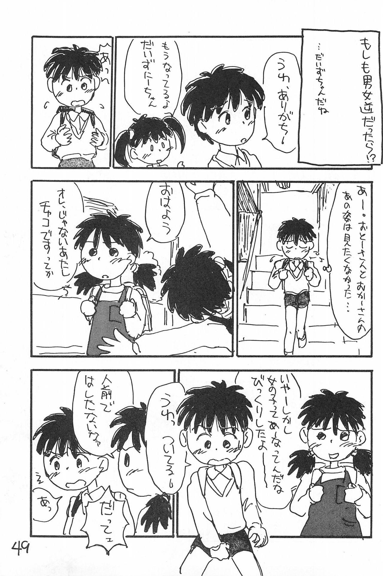 Degarashi Azuki-chan 48