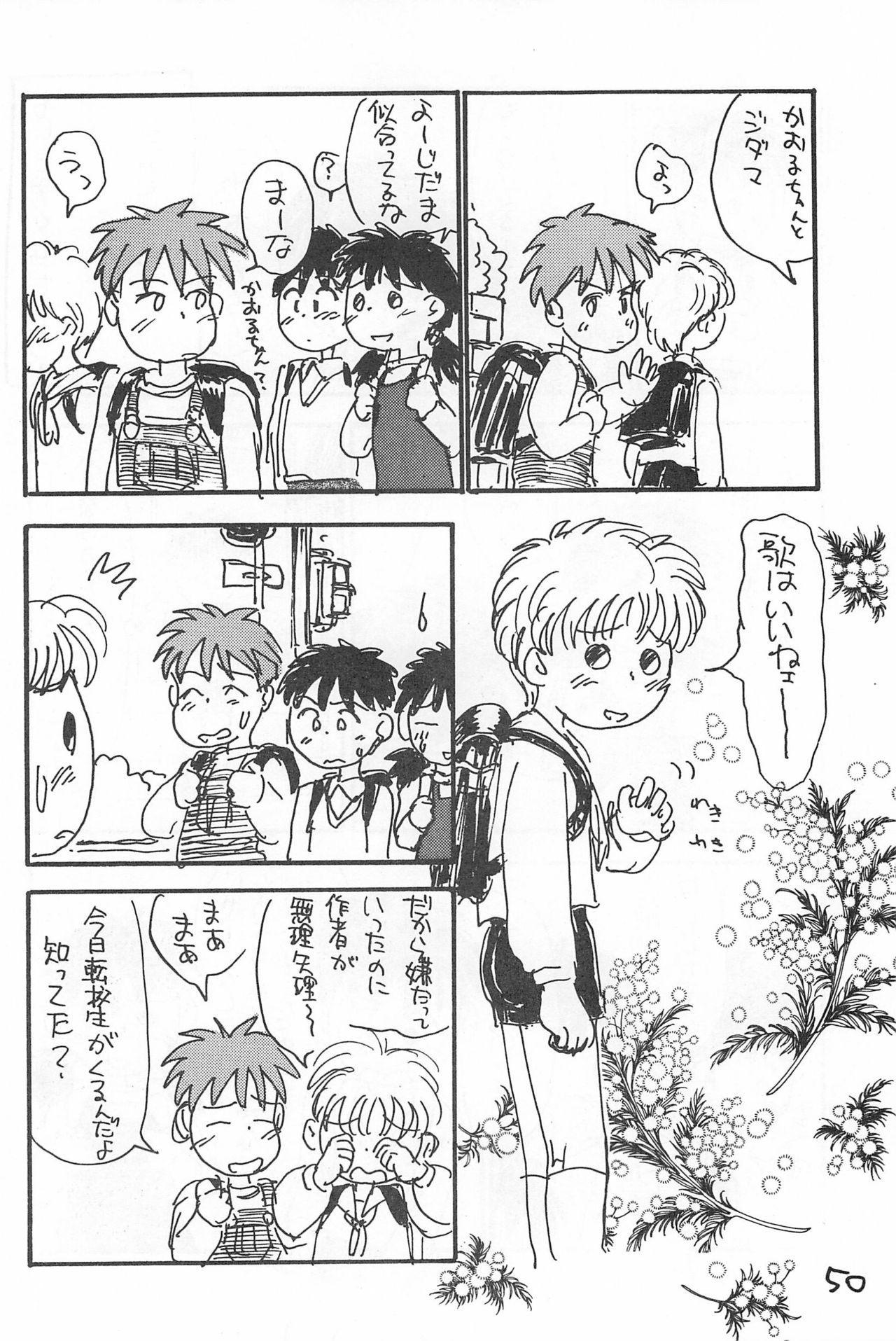 Degarashi Azuki-chan 49